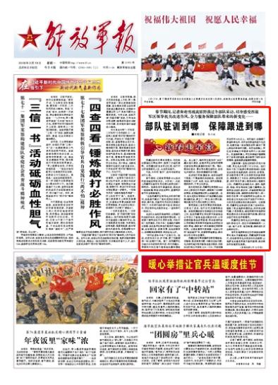 """澳门金沙网上娱乐网址:今年的""""春天"""",早早来到西藏边防官兵心里"""