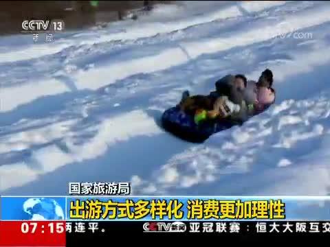 国家旅游局 春节假期共接待游客3.86亿人次