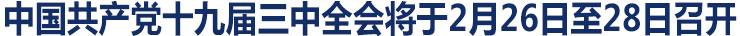 中共中央政治局召开会议 决定召开十九届三中全会 中共中央总书记习近平主持会议