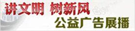 韦德国际娱乐内容页【讲文明树新风公益广告展播】
