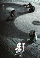 必发彩票代理可信不:张艺谋新片《影》定档暑期上映_水墨中国风诠释替身故事