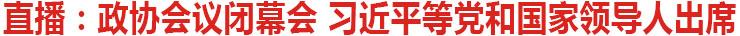 直播:全国政协十三届一次会议闭幕会