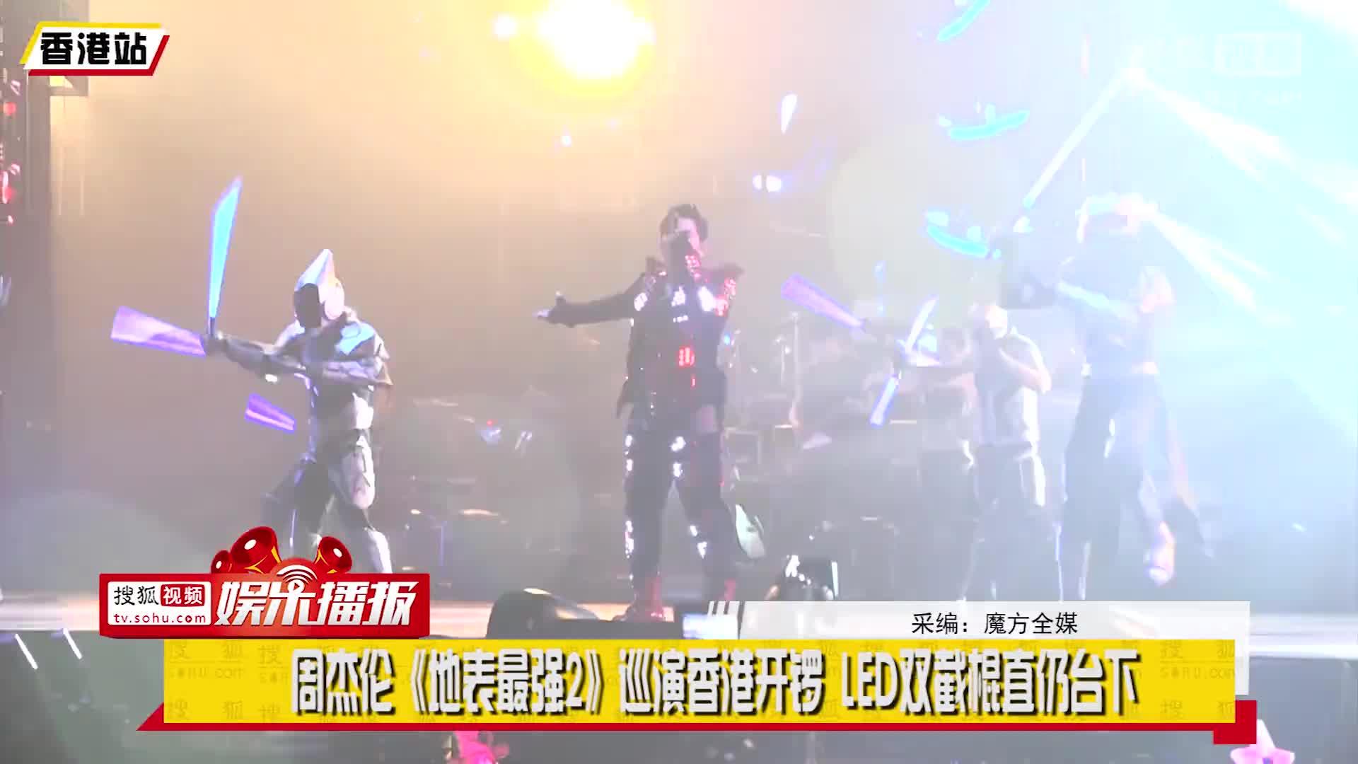 周杰伦香港站开唱 减肥见成效变身钢铁侠