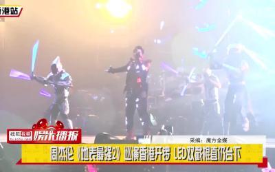 周杰伦香港站开唱