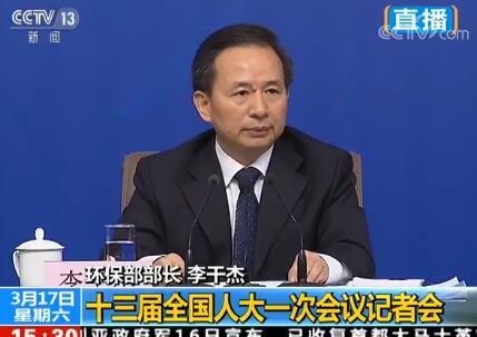 李干杰:五年来治理大气中央财政投入633亿