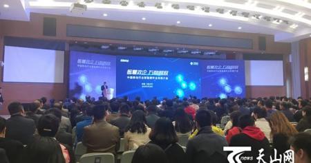 中国移动新疆公司举行业智能硬件业务推介会