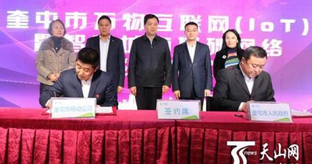 """奎屯市人民政府与新疆移动签署""""智慧奎屯""""信息化全面合作协议"""