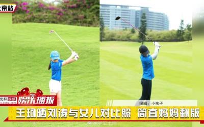刘涛与女儿对比照