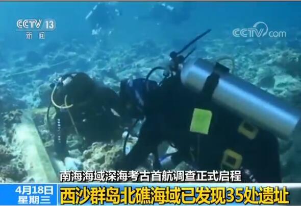 重庆时时彩正规平台:南海海域深海考古首航调查正式启程
