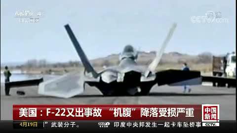 """美国:F-22又出事故 """"机腹""""降落受损严重"""