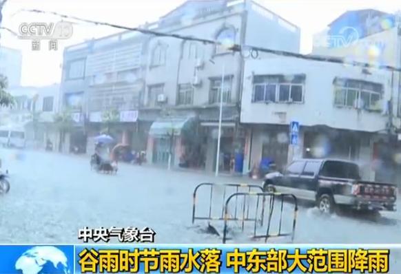 澳门金沙手机版:中央气象台:谷雨时节雨水落_中东部大范围降雨