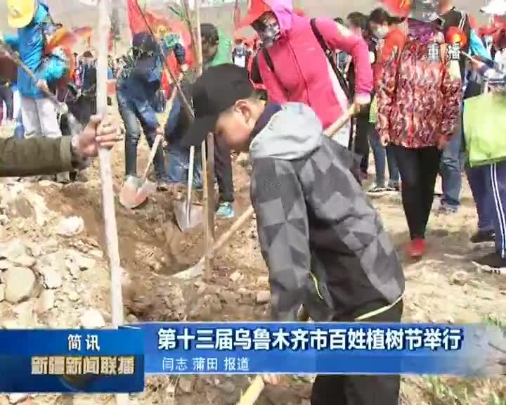 第十三届乌鲁木齐市百姓植树节举行