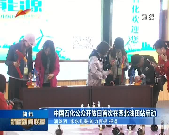 中国石化公众开放日首次在西北油田站启动