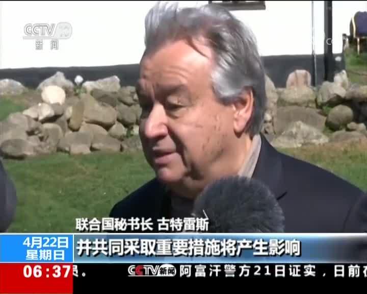 朝鲜宣布停止核导试验 联合国秘书长对朝鲜决定表示欢迎