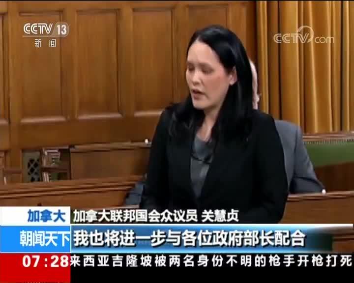 加拿大议员呼吁 设立南京大屠杀死难者纪念日