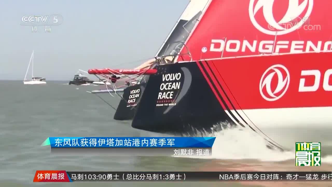 [帆船]东风号获得伊塔加站港内赛季军