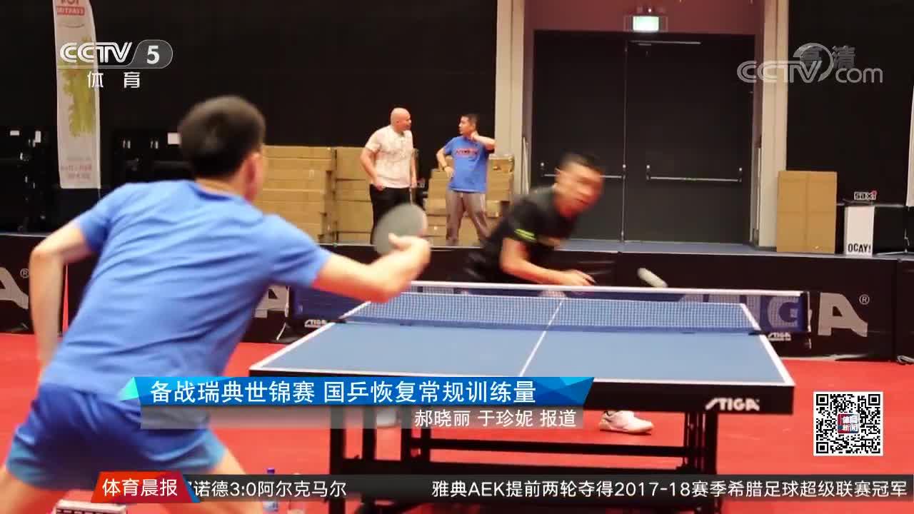 [乒乓球]备战瑞典世乒赛 国乒恢复常规训练量