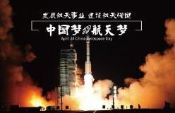 """""""超级2018"""",属于中国航天"""