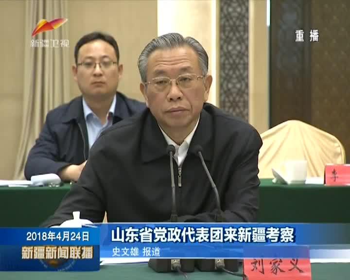 山东省党政代表团来新疆考察