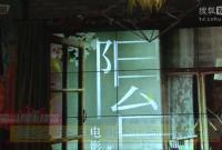 《阳台上》定档6月1日 周冬雨任出品人首演胶片电影