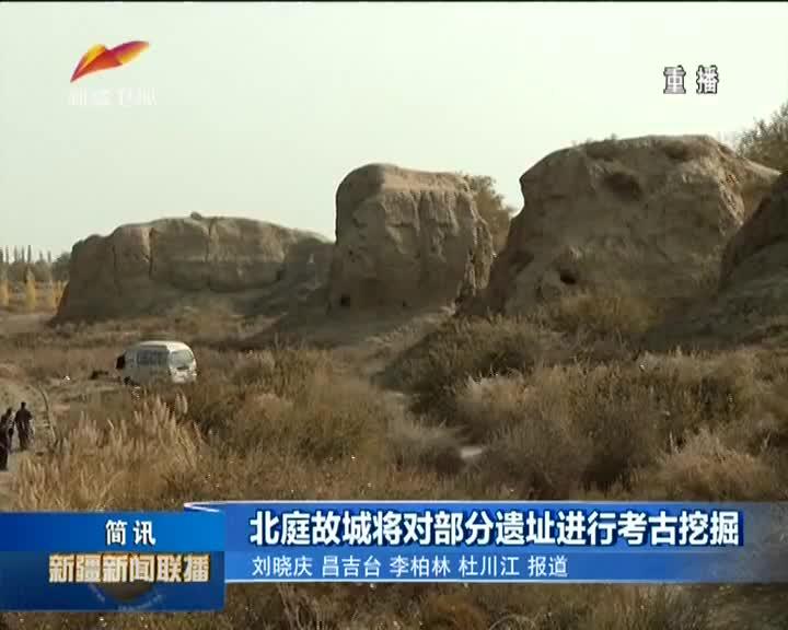 北庭故城将对部分遗址进行考古挖掘