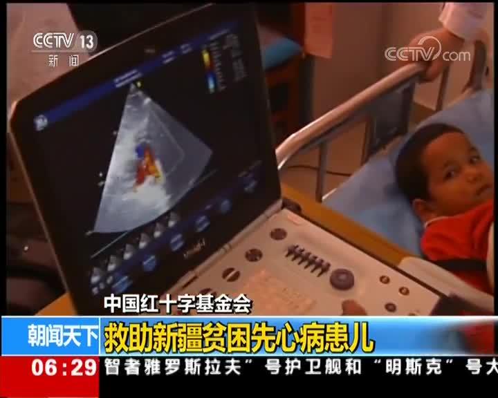 中国红十字基金会 救助新疆贫困先心病患儿