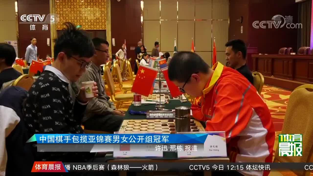 [棋牌]亚洲国际跳棋锦标赛 中国棋手包揽男女冠军