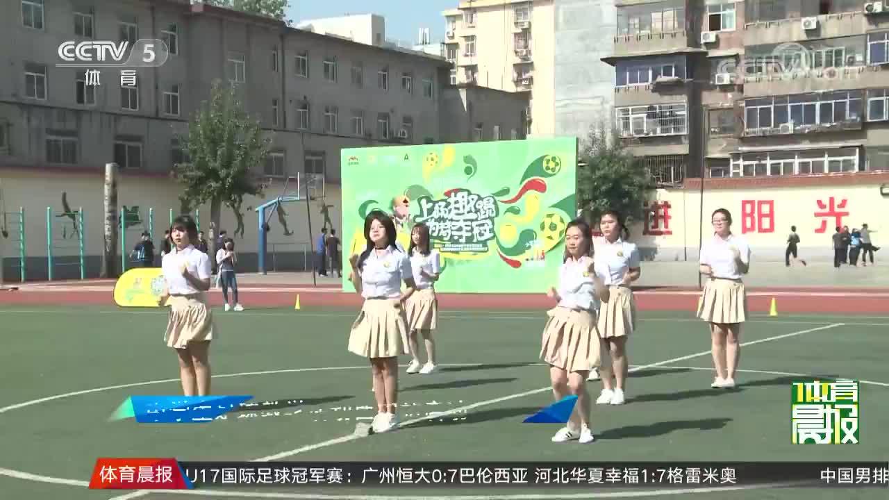 [国内足球]中学生足球教学活动西安站启动