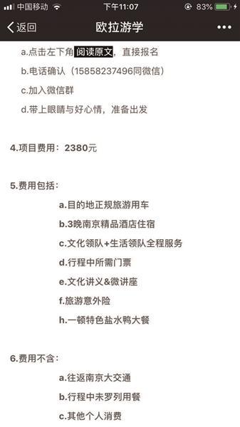 """北京pk10网上投注平台:收费""""走陵""""市场之乱:部分打着""""情怀""""口号赚钱"""