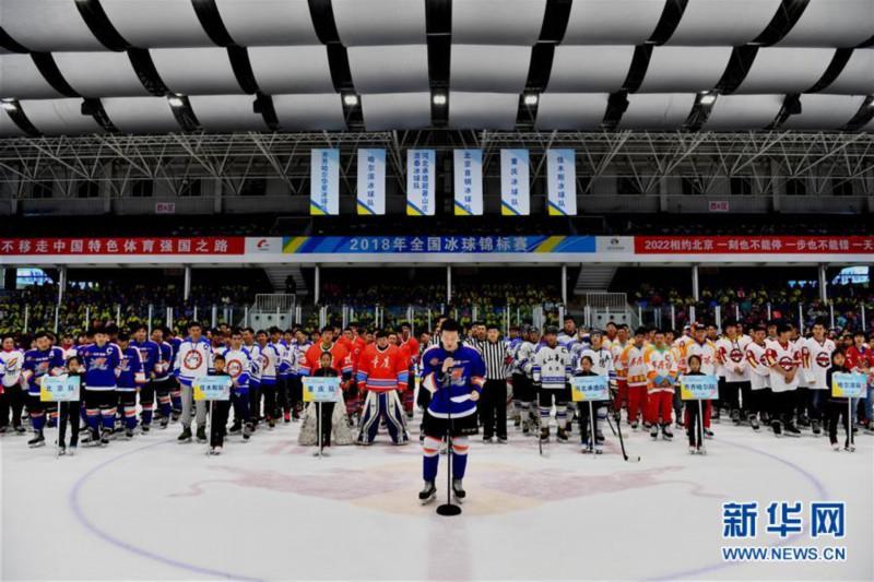 澳门游艺场:2018年全国冰球锦标赛开幕,28支队伍参赛创历史新高