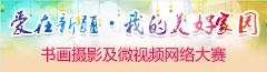 新疆县市上广告【爱在新疆】
