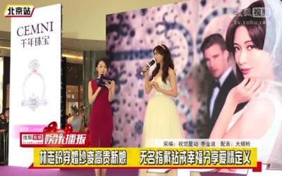 林志玲变高贵新娘