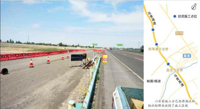 手机重庆时时彩官方版:乌奎高速昌吉辖区三处封闭施工