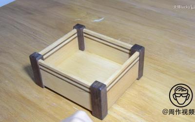 榉木收纳箱制作