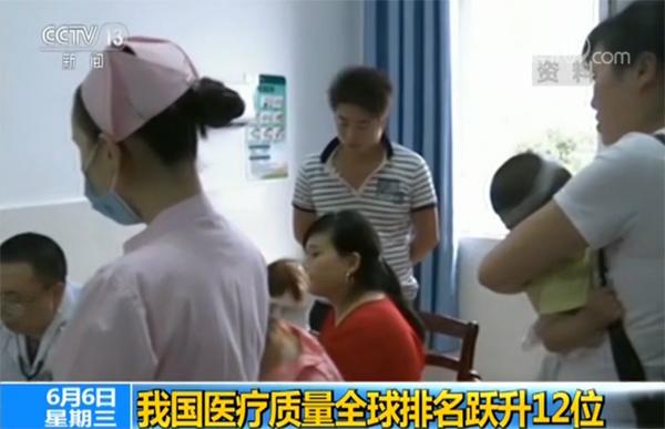 金沙国际娱乐网站:柳叶刀:中国医疗质量全球排名48,一年跃升12位