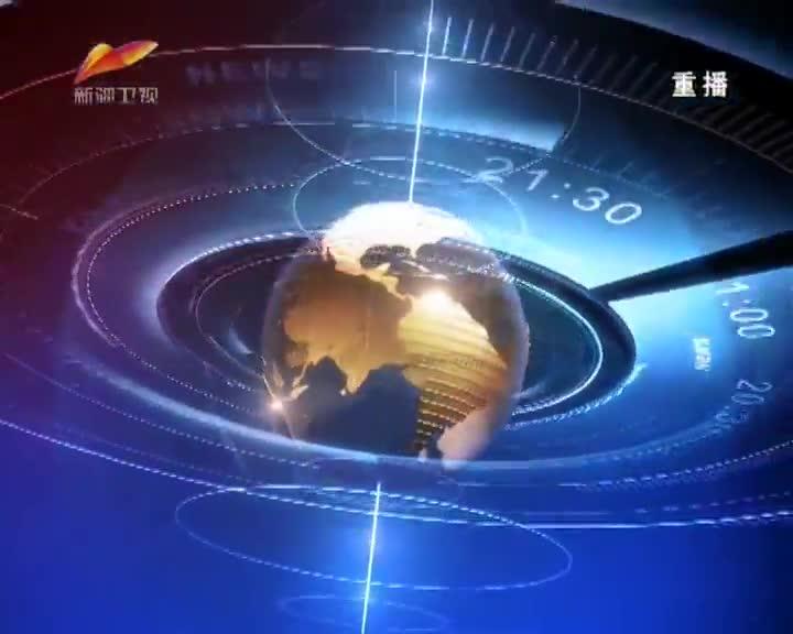 《新疆新闻联播》 20180607