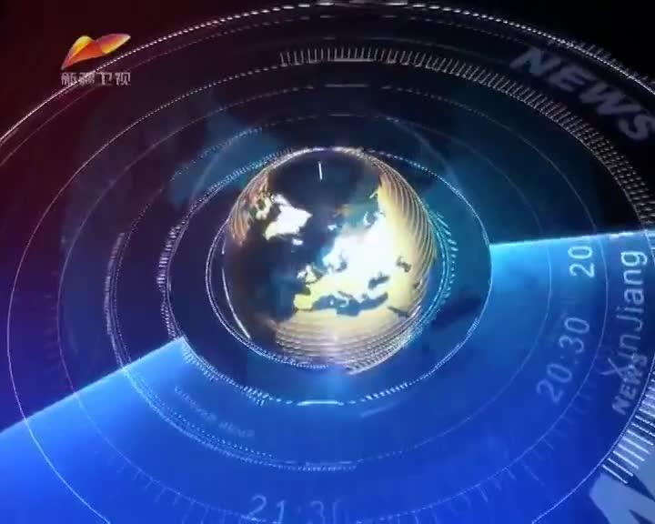 《新疆新闻联播》 20180612