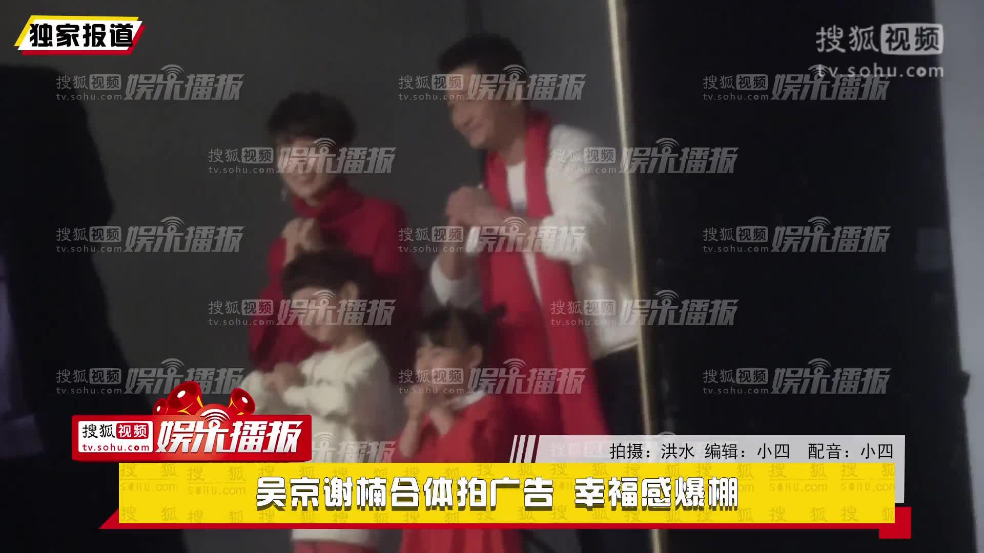 吴京谢楠合体拍广告 幸福感爆棚