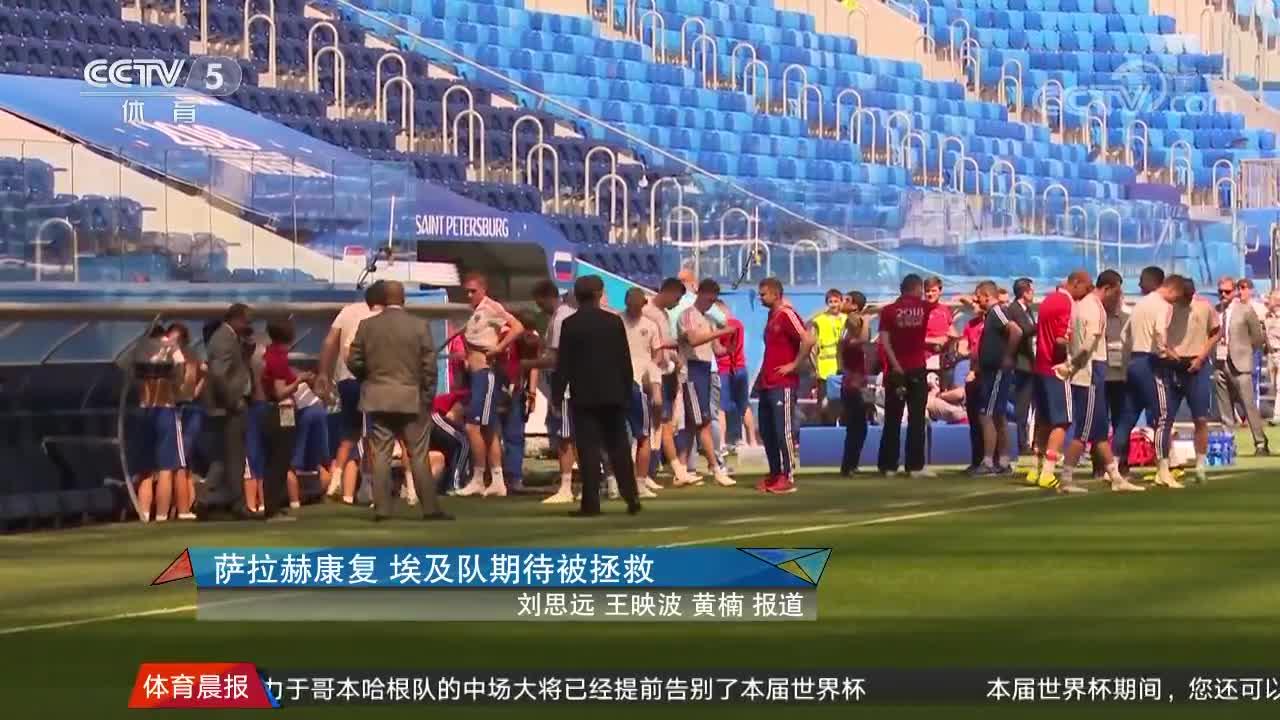 [世界杯]萨拉赫康复引关注 埃及队期待被拯救