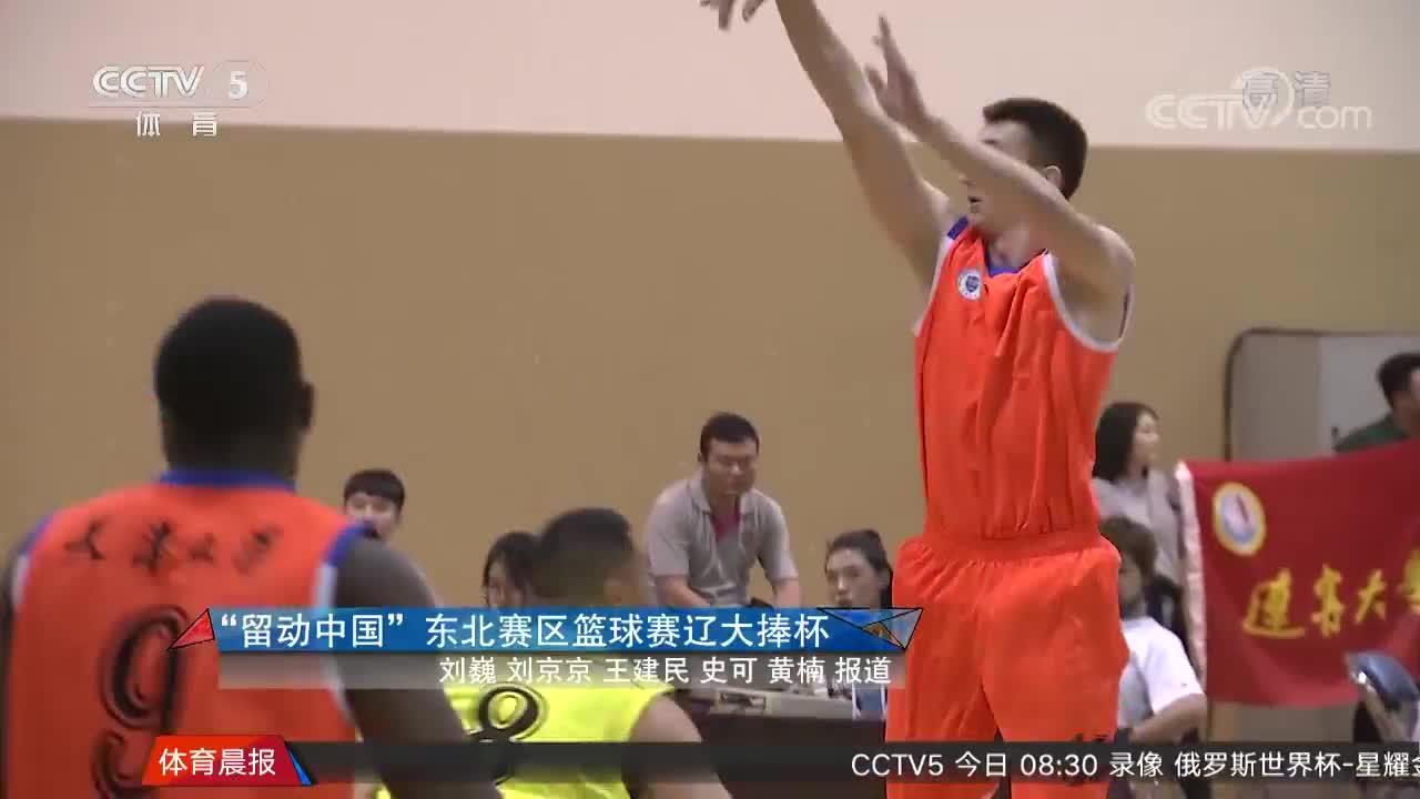 """[篮球]""""留动中国""""东北赛区篮球赛辽大捧杯"""