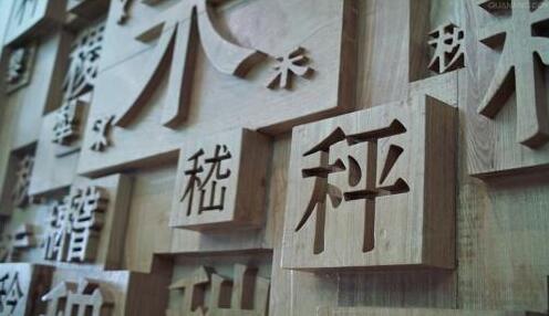 17个最难认的汉字