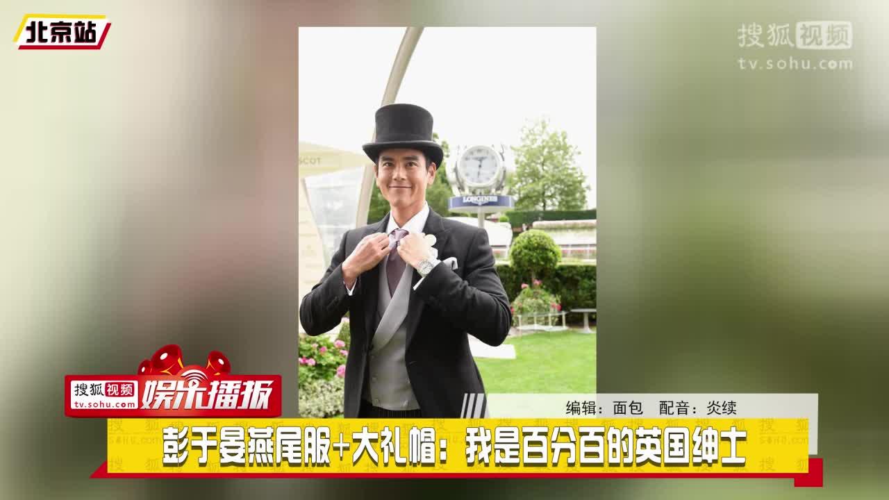 彭于晏燕尾服+大礼帽:我是百分百的英国绅士