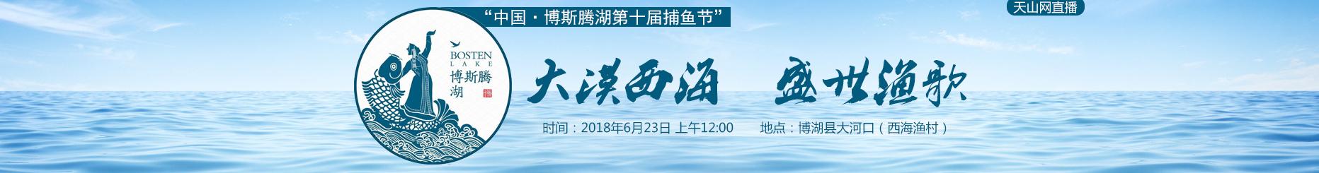 """直播预告:大漠西海·盛世渔歌 """"中国·博斯腾湖第十届捕鱼节"""""""