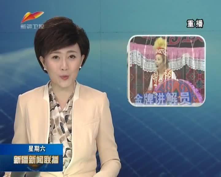 """[新疆新闻联播]阿妮 做一名""""金牌讲解员"""""""