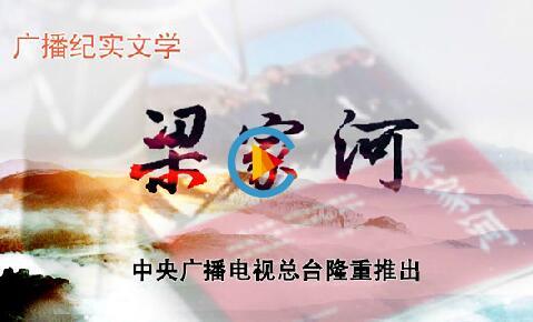 12集广播纪实文学《梁家河》第一集:近平回来了