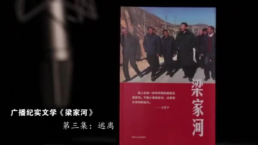 广播纪实文学《梁家河》第三集:逃离