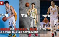 小天视频|新疆男篮三将加盟