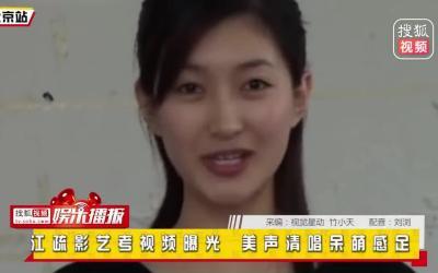 江疏影艺考曝光