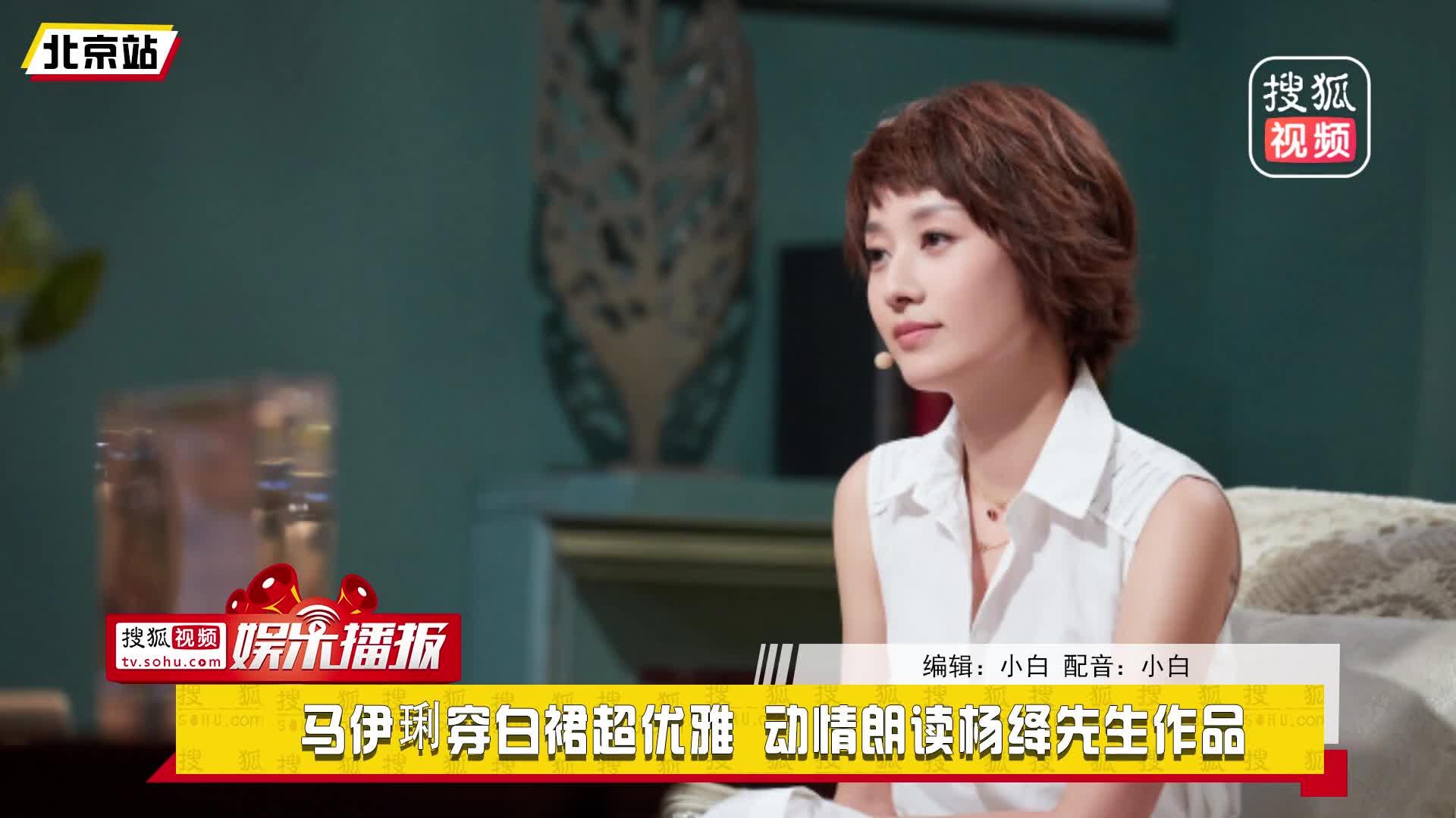 马伊琍穿白裙超优雅 动情朗读杨绛先生作品