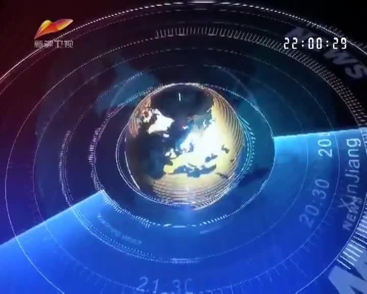 《新疆新闻联播》 20180731